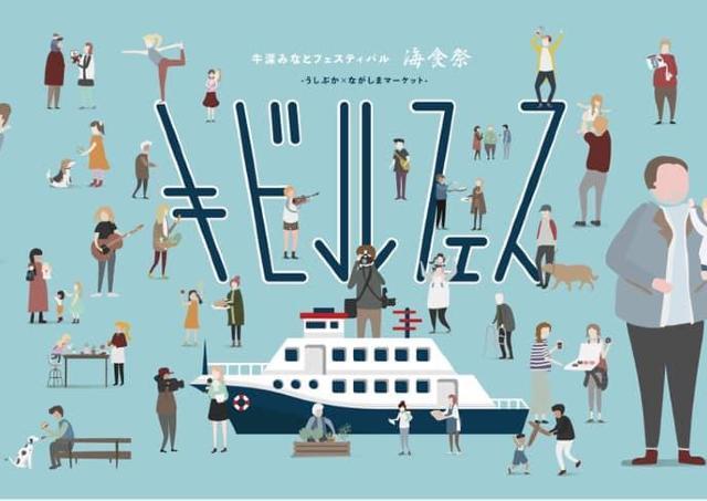 熊本と鹿児島、ふたつの港をつなぐマーケット
