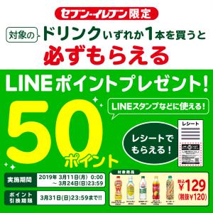 セブンで対象ドリンクを買うと「LINE」50ポイントプレゼント。 必ずもらえる!