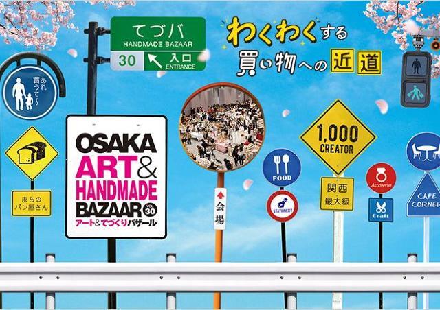 関西で最大級の屋内型アート&ハンドメイドイベント