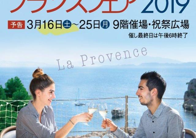 フランスの美味、マルシェに心を躍らせて。