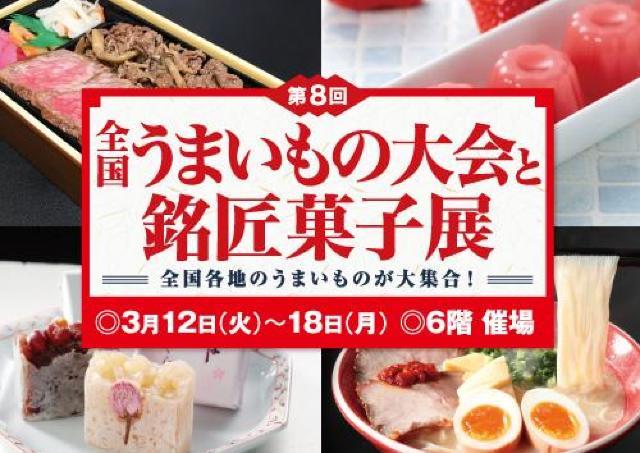 佐賀牛ステーキや牡蠣弁当、全国のうまいものが大集合!