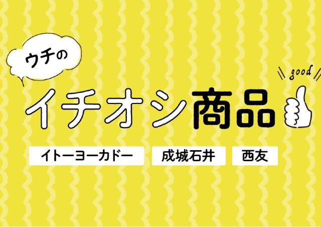 イトーヨーカドー、成城石井、西友 大手スーパー3社の「イチオシ商品」って?
