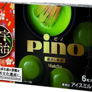おいしいに決まってる! 宇治抹茶づくしの「ピノ」が発売するよ~。