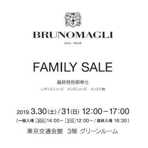 イタリア老舗ブランド「ブルーノマリ」 2日間限定のファミセ開催