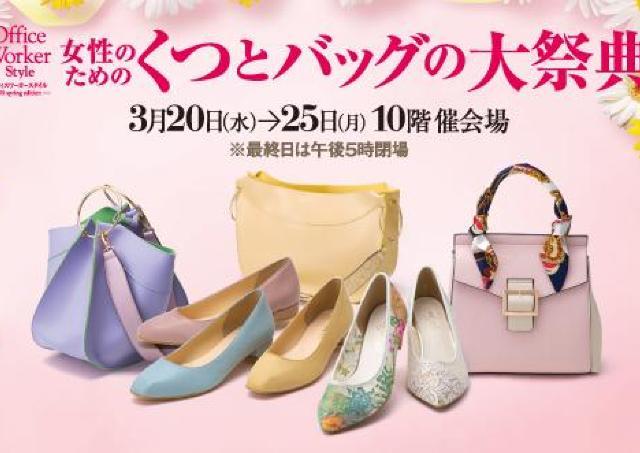 春色アイテムが満開!「女性のためのくつとバッグの大祭典」
