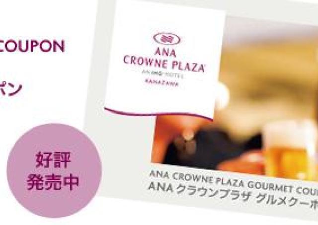 「ANAクラウンプラザ金沢」ユーザー必見! 2000円分お得なグルメクーポン