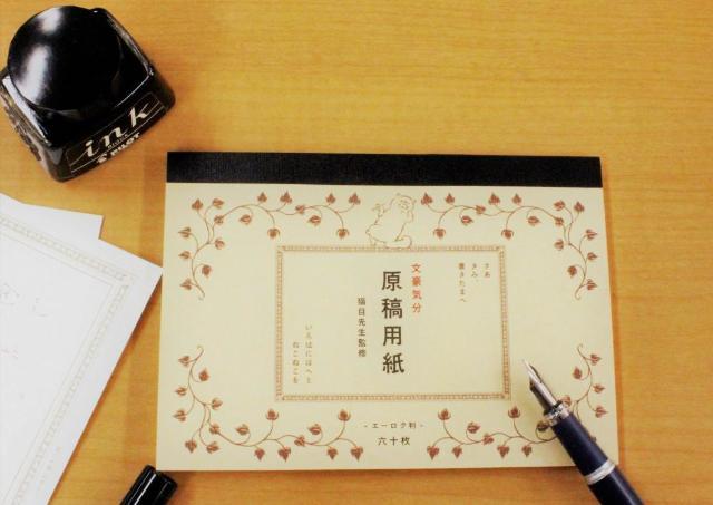 100円で文豪気分。 つい買っちゃった「原稿用紙メモ」が楽しすぎ...!