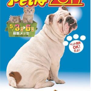 【プレゼント】動物好きお待ちかねの参加型イベント「Pet博」チケット(ペア10組)