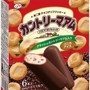 カントリーマアムの箱アイス出た~! パクパク食べちゃいそう。