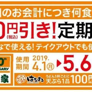牛丼もカレーも何度でも80円引き! 吉野家×はなまるうどんのお得な定期券が今年も登場。