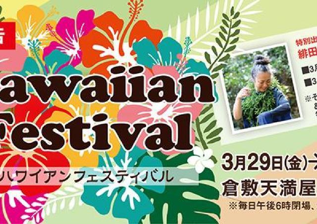 倉敷のハワイアンフェスティバル、今年も開催!