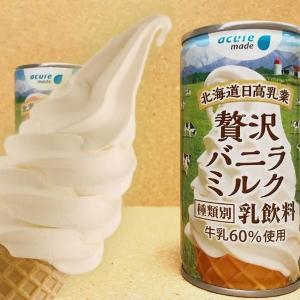 「想定の4倍以上売れた」 ファン待望の「飲むソフトクリーム」が帰ってくる!
