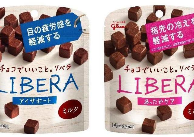 目の疲労感、指先の冷えにもチョコ? 女性のお悩みに応える「LIBERA」誕生。