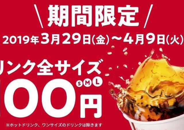 きた~!ケンタッキーのドリンク、全サイズ100円!!
