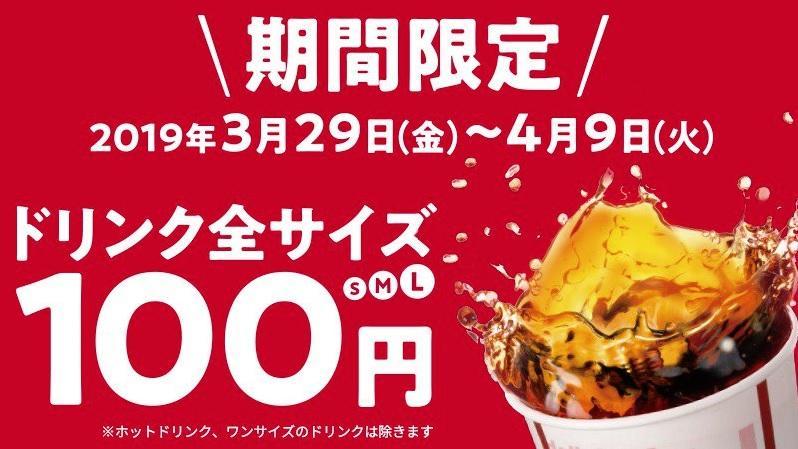 円 100 ケンタッキー ドリンク ケンタッキーの【ジュース】はどんなラインナップ?氷なしの量は変わるの?
