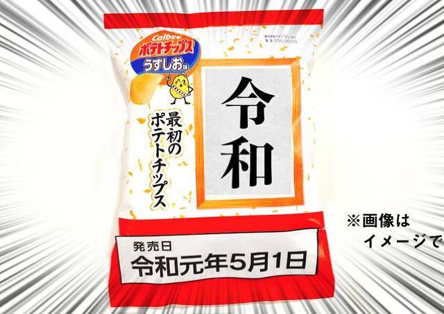 ローソンから「令和」ポテチ出るよ~。 元年5月1日発売!