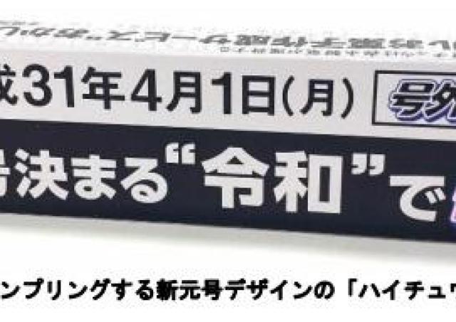 「令和ハイチュウ」1000本、無料配布! 渋谷に急げ~。
