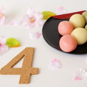 【4月のマンスリー占い】 12星座別、今月の運勢は?