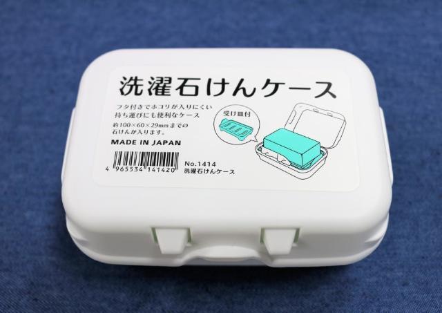 セリアさんありがたや...。固形石けんを清潔に保管できる便利アイテムを発見。
