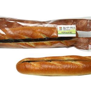 トーストすると「神の味」? セブンのフランスパン、本気出してきた...