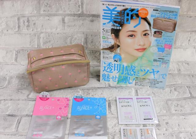 これで690円? 「美的5月号」の付録がめちゃくちゃ豪華で使える。