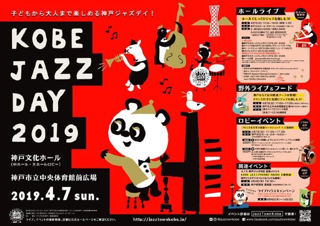 名プレイヤーの豪華共演で「ジャズの街神戸」が盛り上がる!