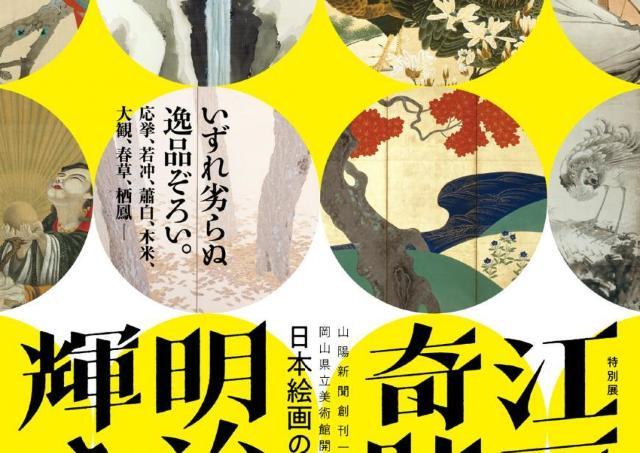日本絵画史にきらめく江戸・明治200年の旅へ