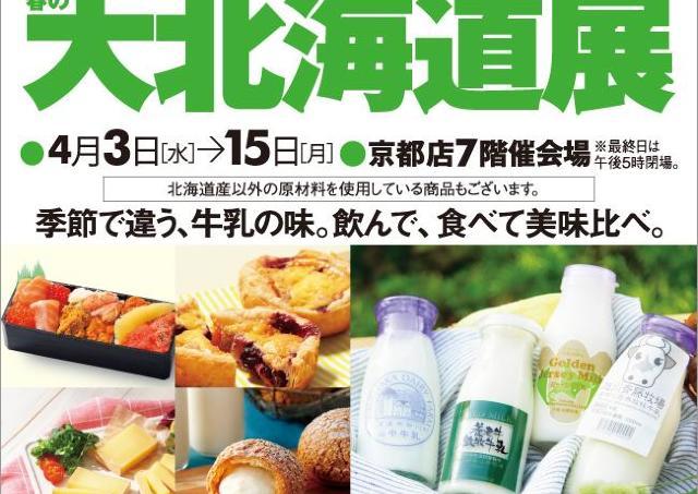 北海道の乳製品・海の幸を食べ比べ。