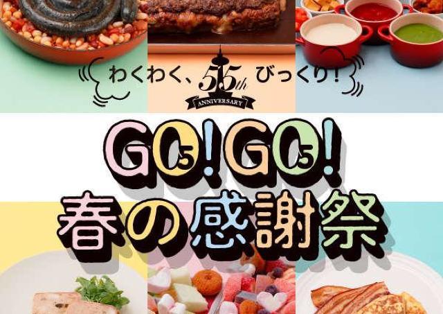 「55」にまつわる人がお得! 京都タワーホテルで食事はいかが?
