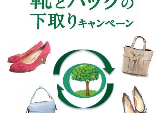 不要な靴やバッグが1000円券に! 銀座ワシントンで下取りキャンペーン