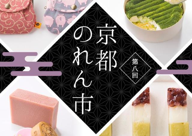 抹茶スイーツ、ういろ、雑貨も登場!京都の美味&技に心うっとり