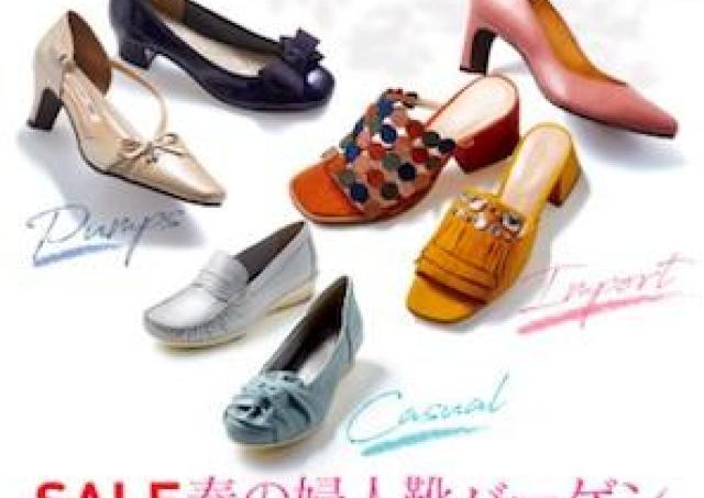 人気ブランドやインポートも大特価!岩田屋で婦人靴バーゲン