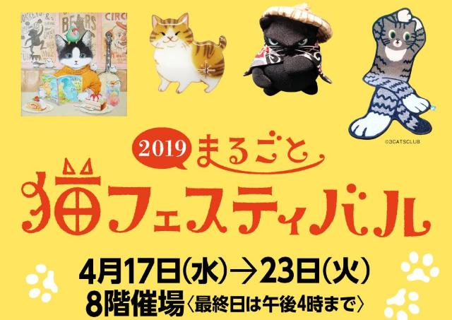 阪神梅田がにゃんこまみれに。アジアの猫グッズがよりどりみどり。