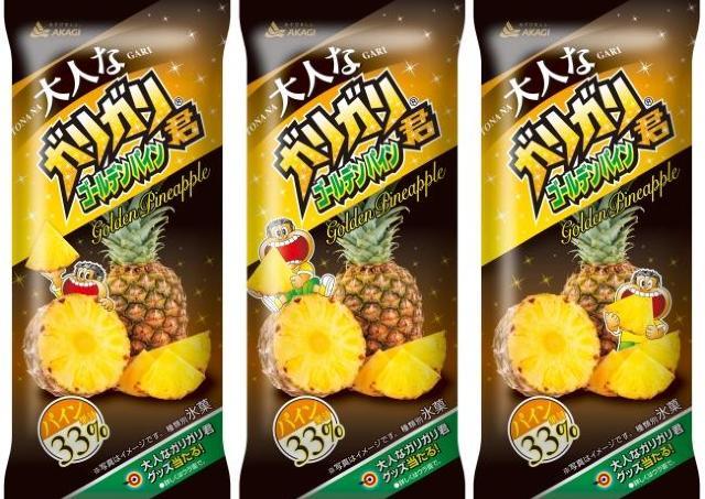 ゴールデンパイン果汁を33%使用! ガリガリ君好きは要チェック。