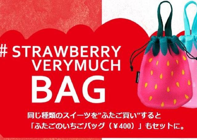 スタバに出現した「いちごバッグ」 最高に可愛い。