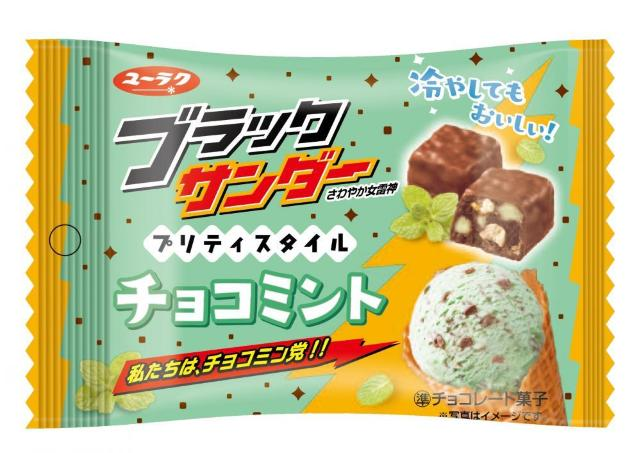 チョコミン党のためのブラックサンダーがリニューアル! 冷蔵庫で冷やしてみて~