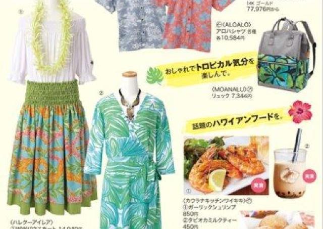 大阪でトロピカル気分を。ハワイアンフードを味わって。