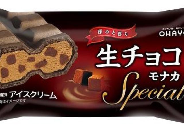チョコ好き必見。 オトナの生チョコモナカ、ファミマ限定で売ってるよ~。