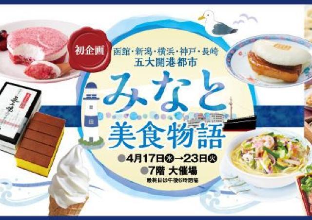 函館・新潟・横浜・神戸・長崎、港グルメを堪能しよう!