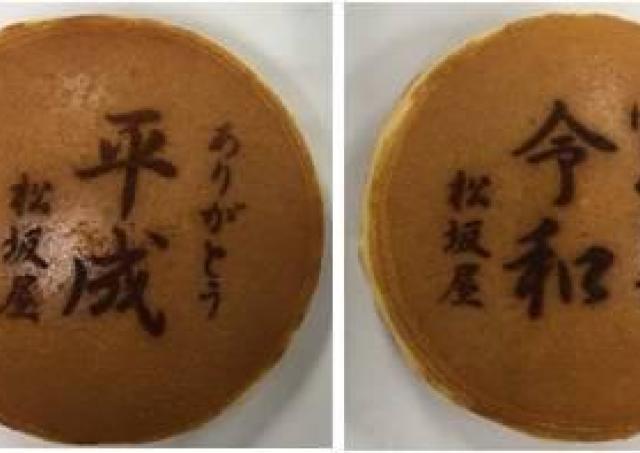 「平成」「令和」の文字入り和菓子が無料でもらえるよ~。 上野へ急げ!
