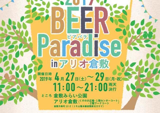 音楽を聴きながらビールで乾杯! 20種類以上を味わって。