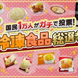 うどんにパスタにラーメン。1万人がガチで選んだ「冷凍麺」って?