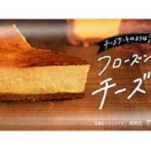 カロリーとか知らん。ファミマ限定フローズンチーズケーキが美味しいよおおおお!!