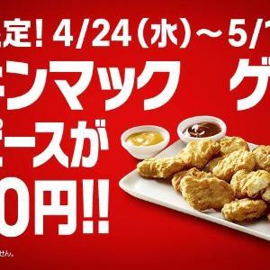 【GWずっと】チキンナゲット570円→390円! マックに急げ~。