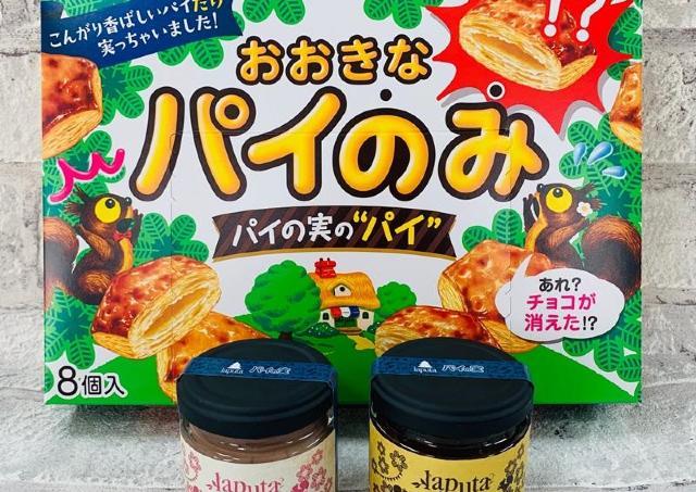 チョコなし巨大「パイのみ」を入手! ジャムやピーナッツクリーム挟んでみた。