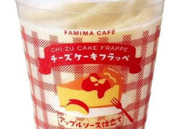 これは「飲むチーズケーキ」かな? ファミマ新作フラッペ早くも話題。