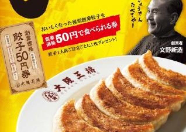 大阪王将の「元祖餃子」が50円で食べられるチャンス!