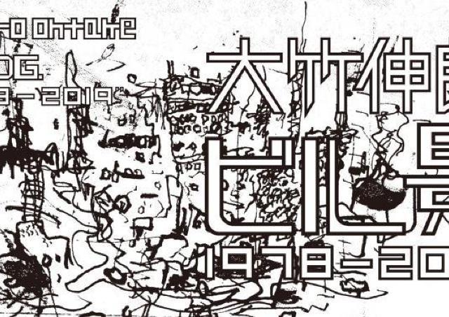 アーティスト大竹伸朗が40年描き続けたビルの風景