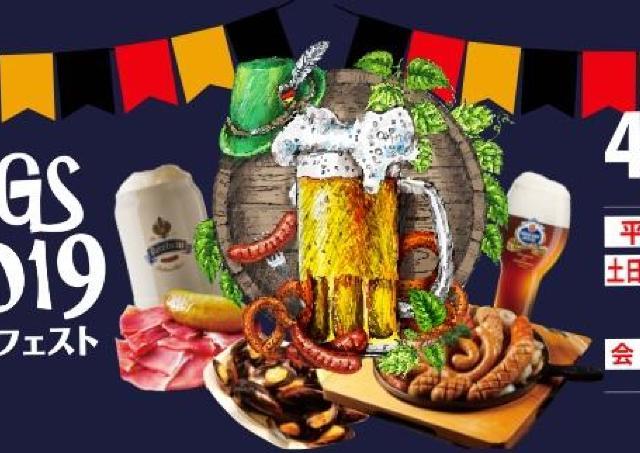6万人動員の春のビール祭りが今年も帰ってきたよ~。