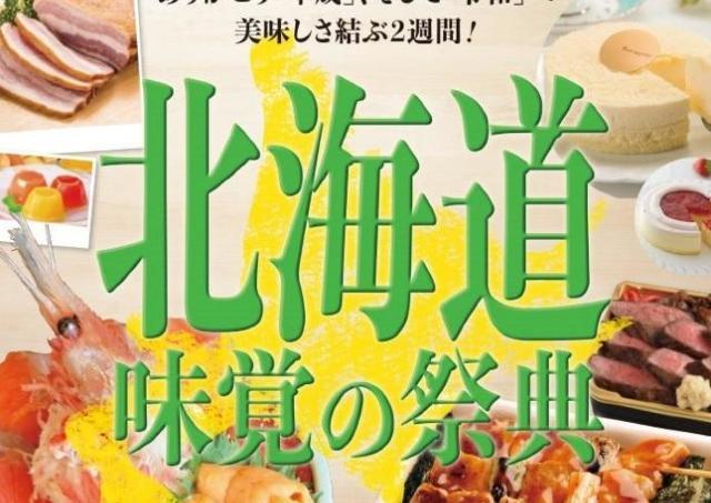 人気の函館グルメが仙台に。